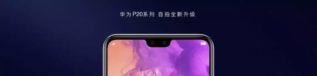 刚刚 华为P20系列国内正式开售 售价3788起!