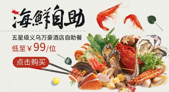 99元随便吃!义乌5星级酒店超豪华自助餐