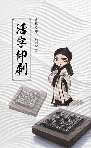 古代中国手工设计