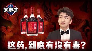 又来了丨大清皇帝短命竟与这种酒有关?