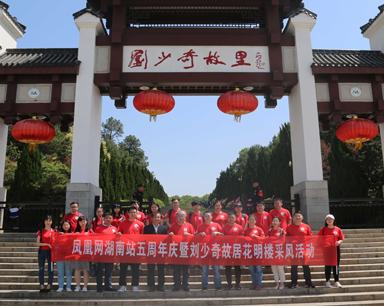 凤凰网湖南站五周年庆举行 继续讲好湖南故事