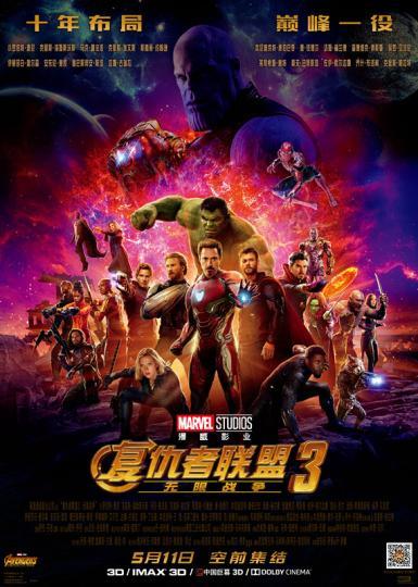 十年18部大片 漫威电影中国票房逾百亿元人民币