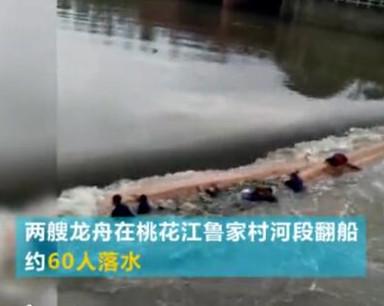 桂林龙舟翻船致17死 当地赛龙舟没穿救生衣习惯