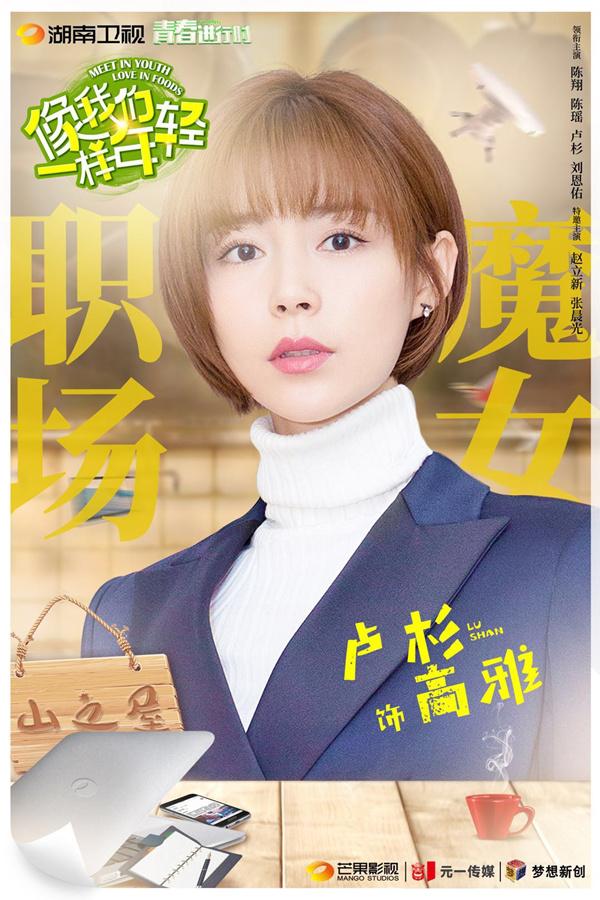 《像我们一样年轻》杀青 陈翔陈瑶携手创业大餐