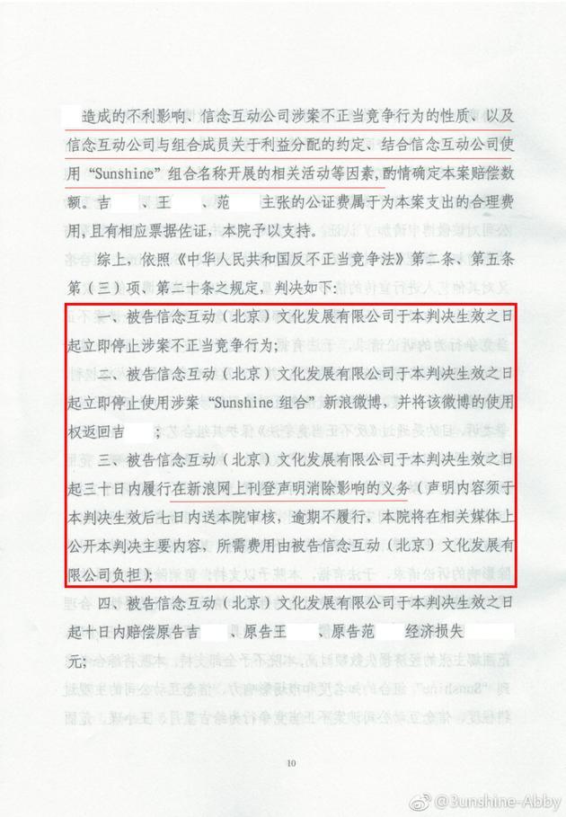 3unshine组合公开法院判决书:追求真相 捍卫真理
