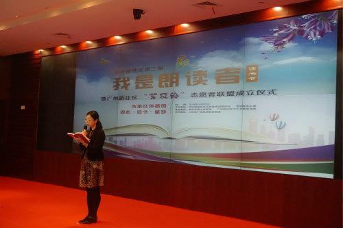"""生活  华侨路地区第二届""""我是朗读者""""读书节,经过前期的宣传发动,辖"""