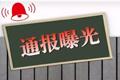 骗取危房改造金、收受感谢费 广昌一干部被开除党籍