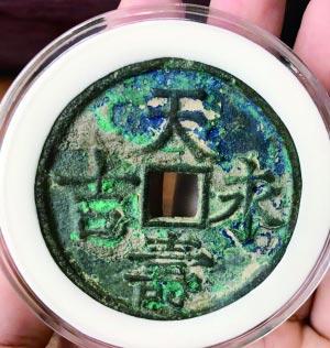 南宋皇帝为妃子庆生铸祝寿币