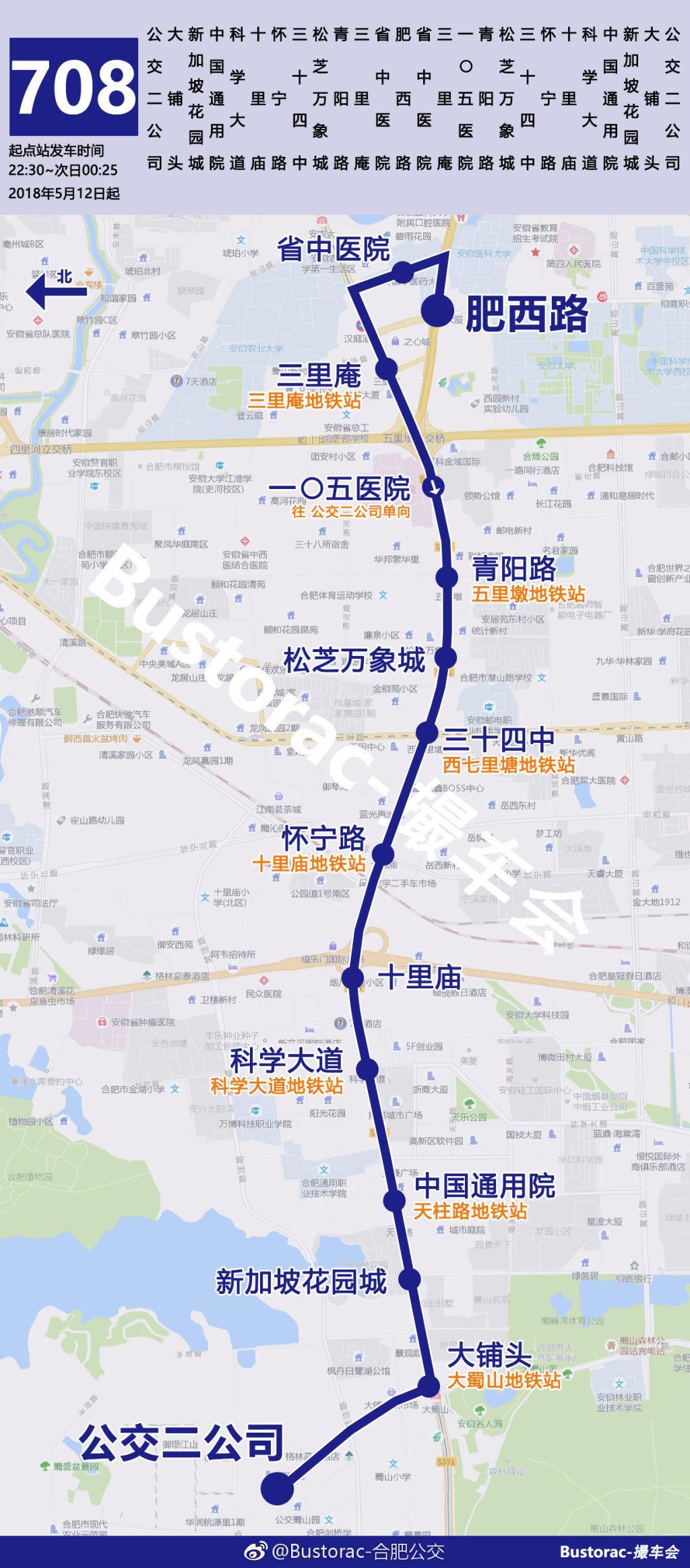 合肥公交开通710路 708路夜间路线 哪一站离你家最近