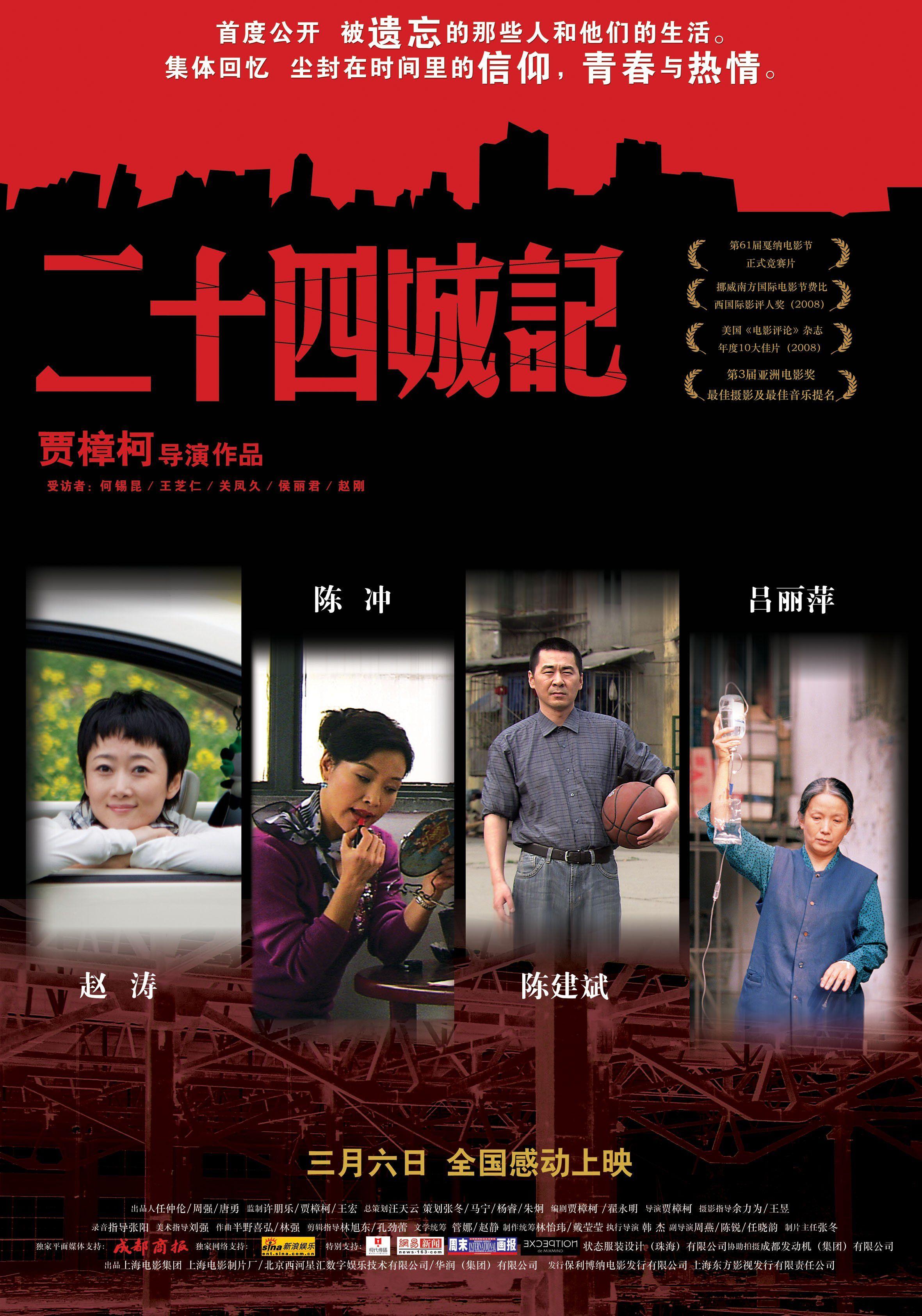 [独家]十年来片片入戛纳 贾樟柯如何成为华语电影一哥