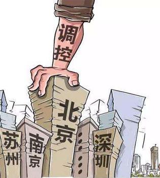 """住建部约谈+房贷利率上调 楼市调控""""严""""字当头"""
