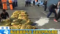 台湾法院闹乌龙 错把样本重量当走私总重轻判两毒贩
