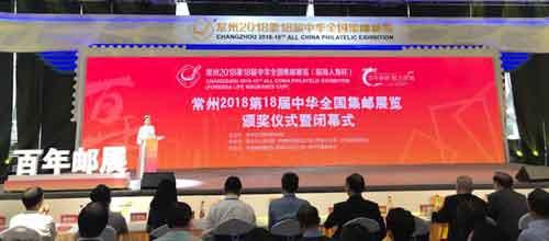 常州2018第18届中华全国集邮展览顺利闭幕