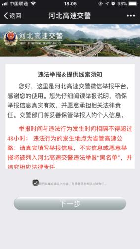 高速逆行、倒车!这些违法车辆被河北网友视频举报