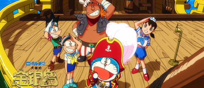 《哆啦A梦:大雄的金银岛》定档六一 哆啦喜迎儿童节