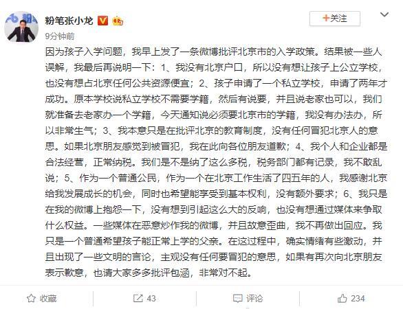 粉笔张小龙回应孩子无法上学微博:无意冒犯北京人 对不文明言论致歉