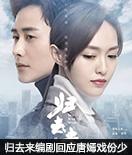 《归去来》编剧回应唐嫣戏份少:非大女主戏