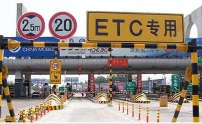 交通部推动取消高速省界收费站 ETC等替人工收费