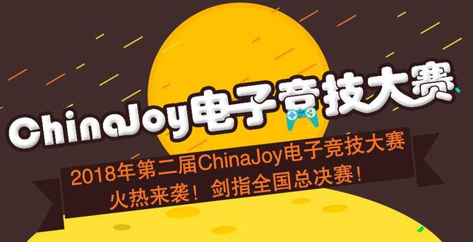 2018年第二届ChinaJoy电子竞技大赛火热来袭