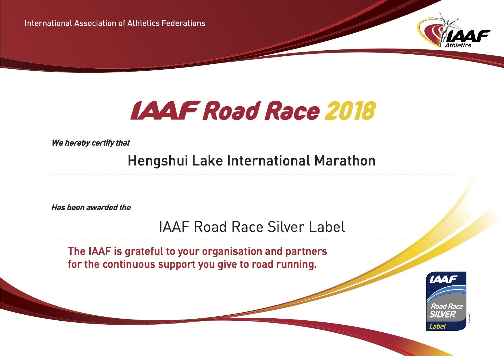 衡水湖马拉松获封国际田联银标赛事称号