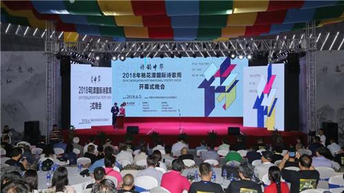2018桃花潭国际诗歌周隆重举行