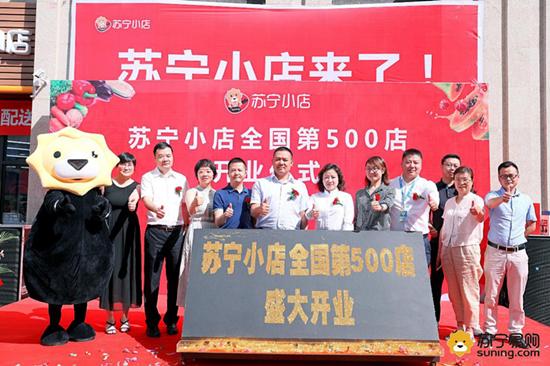 """500家!苏宁小店发力618,便利店行业迎来极致体验""""发烧友"""""""