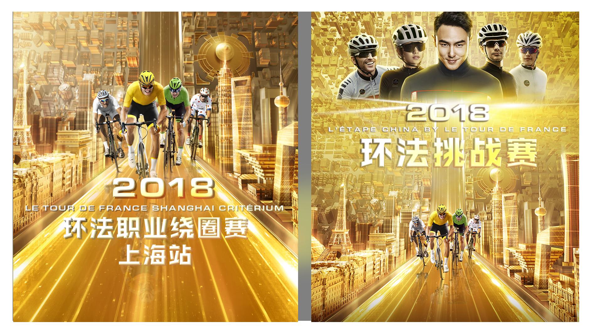 百年环法开启2018中国新征程 赛事升级打造体验式骑行盛宴