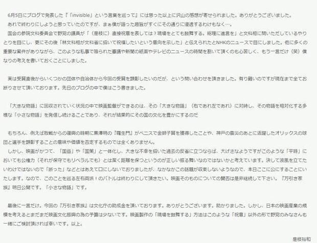 是枝裕和戛纳获奖后拒绝日本政府表彰:感到心有不安