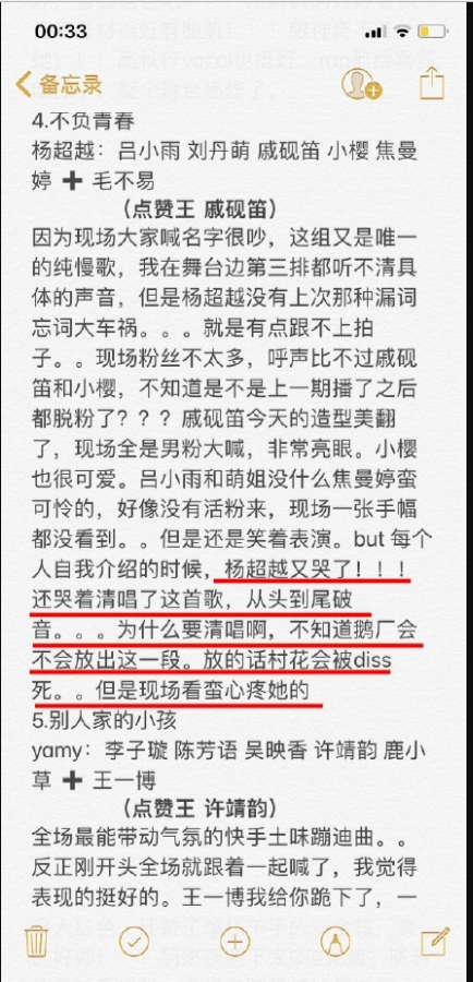 杨超越被曝101现场清唱破音 网友:播出会被diss到死