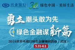 兴业银行邀您一起共建美丽中国