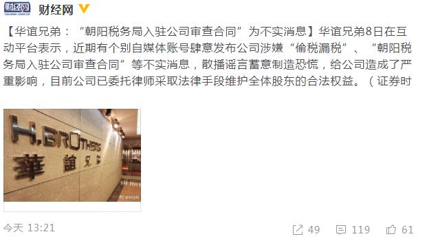 """华谊兄弟:""""税务局入驻公司审查合同""""为不实消息"""