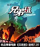 热血青春电影《兄弟班》定档7.20