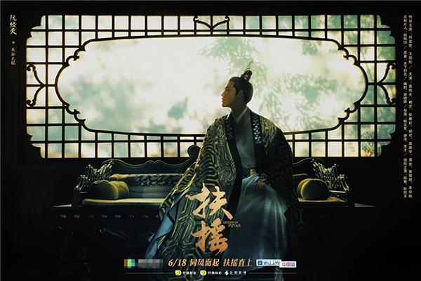 """《扶摇》曝窗檐""""海报 极致中国色写意东方美"""