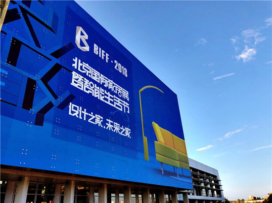 首日突破6万人次  2018北京国际家居展暨智能生活节开启品质生活新风尚