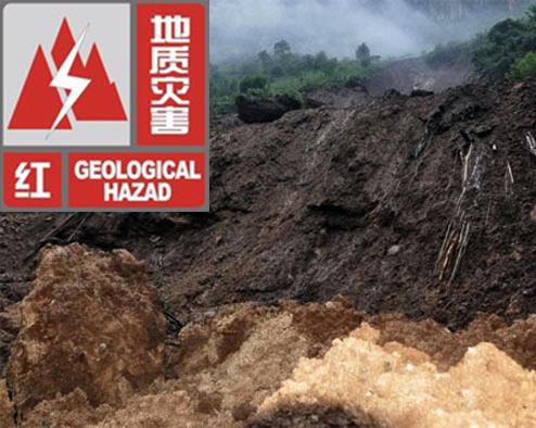 每天一分钟 知晓天下事|安徽发布地质灾害红色预警