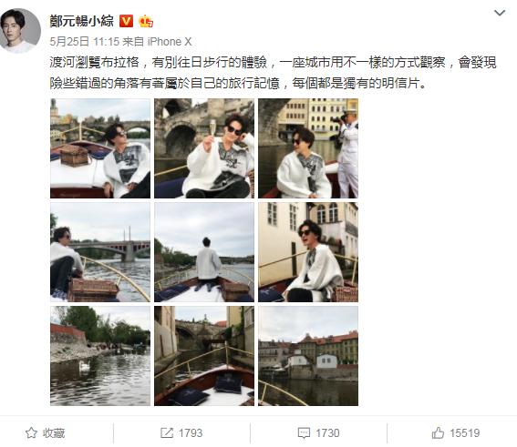 郑元畅放半年假周游列国 曝光酬劳称今年只拍1部戏