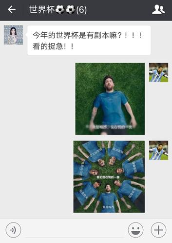 世界杯看搜索,QQ输入法一键比赛表情,看球更ok雷军表情包图片