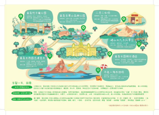 """假日酒店于多个城市推出 """"多留一天欢乐指南"""" 倡导旅客探索旅途中的欢乐时刻"""