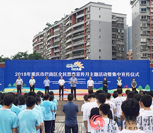 巴南举行全民禁毒宣传月活动