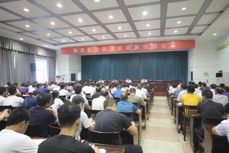 渑池县召开金融扶贫政策培训会议