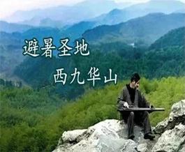 西九华山避暑纳凉、徒步洗肺