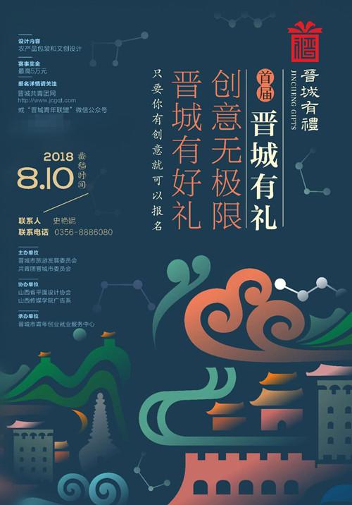 """首届""""晋城有礼""""文化旅游商品创意设计大赛郑"""