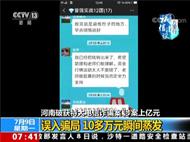 河南破获特大电信诈骗案 涉案上亿元