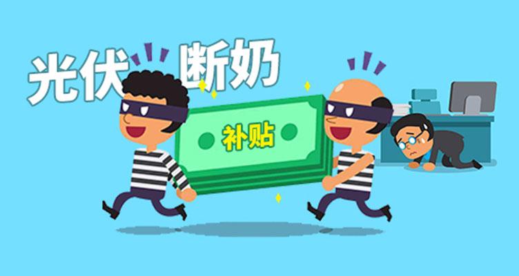 """最严新政令搅动光伏行业 平价上网""""曙光初现"""""""