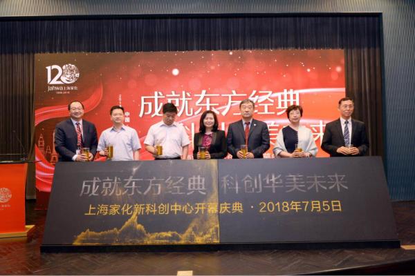 上海家化科创中心全新揭幕 巩固中草药研发龙头地位