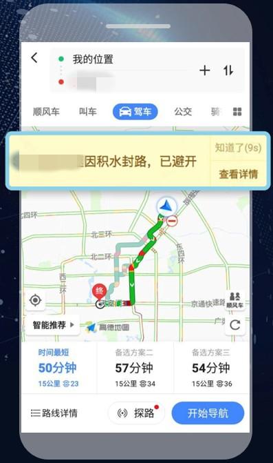 前线   高德与北京防汛办达成合作 113个易积水点实时监测