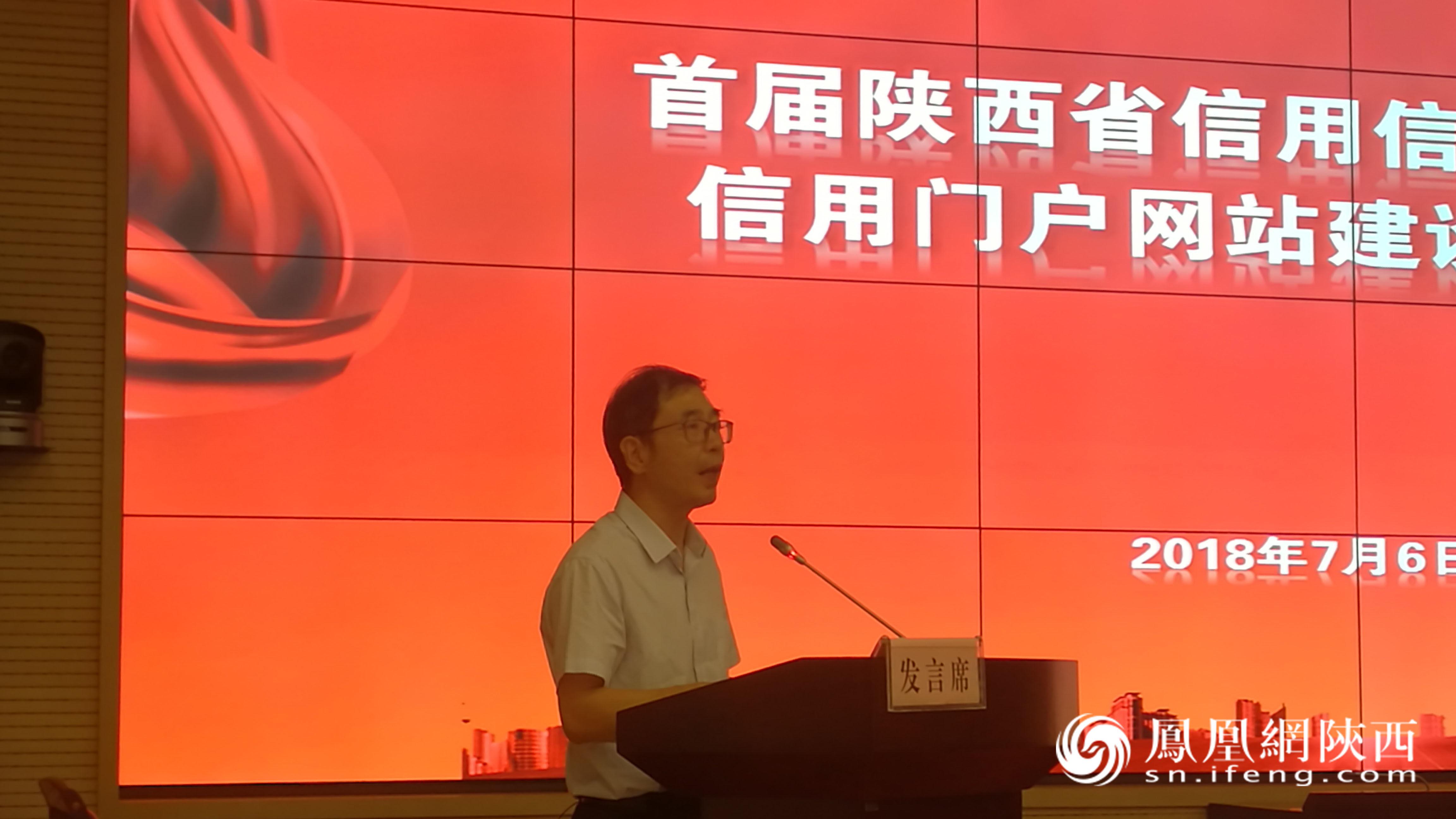 首届陕西信用信息共享平台和信用门户网站建设观摩会在西安召开(图4)