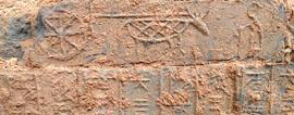 寻乌发现汉代古墓 墓砖表面有花纹砖块和铭画
