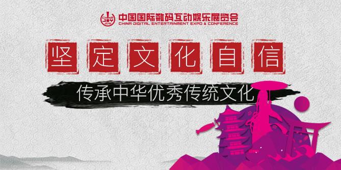 ChinaJoy坚定文化自信 传承中华优秀传统文化