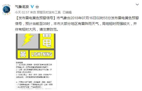 服装品牌招代理加盟北京整晚大雨!连发暴雨、雷电、地质灾害、洪水4个黄色预警